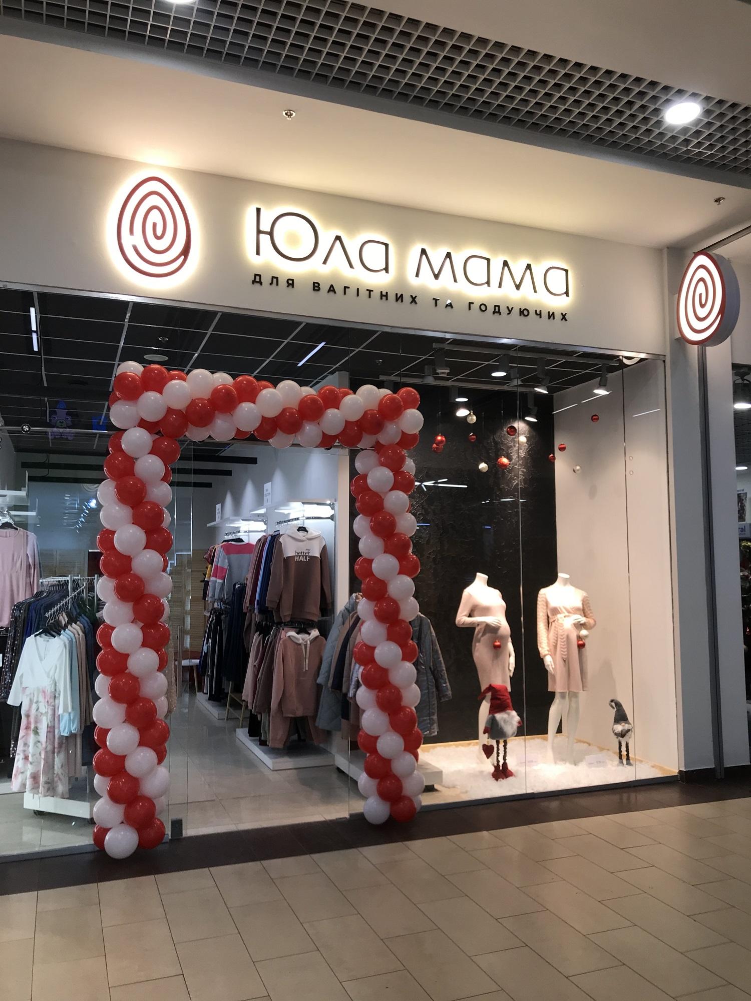 Ура! Харьков внимание! Новый фирменный магазин Юла Мама открыт🥳